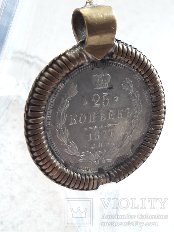 Дукач 25 копеек 1877 год, фото №8