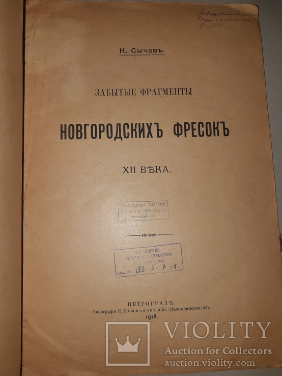 1918 Забытые фрагменты Новгородских фресок 12 века
