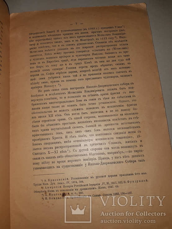 1918 Забытые фрагменты Новгородских фресок 12 века, фото №3