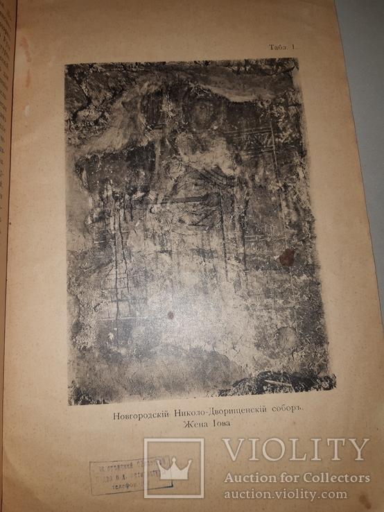 1918 Забытые фрагменты Новгородских фресок 12 века, фото №5