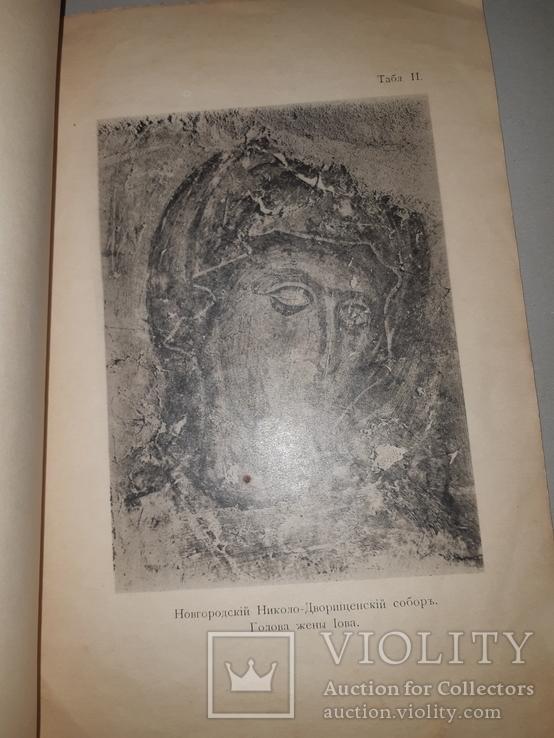 1918 Забытые фрагменты Новгородских фресок 12 века, фото №6