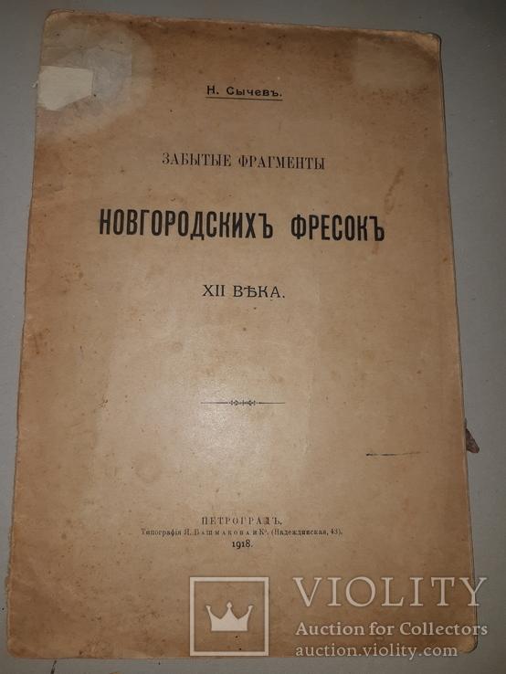 1918 Забытые фрагменты Новгородских фресок 12 века, фото №9