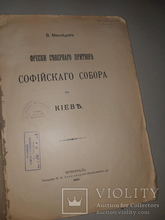1915 Фрески Софиевского собора в Киеве