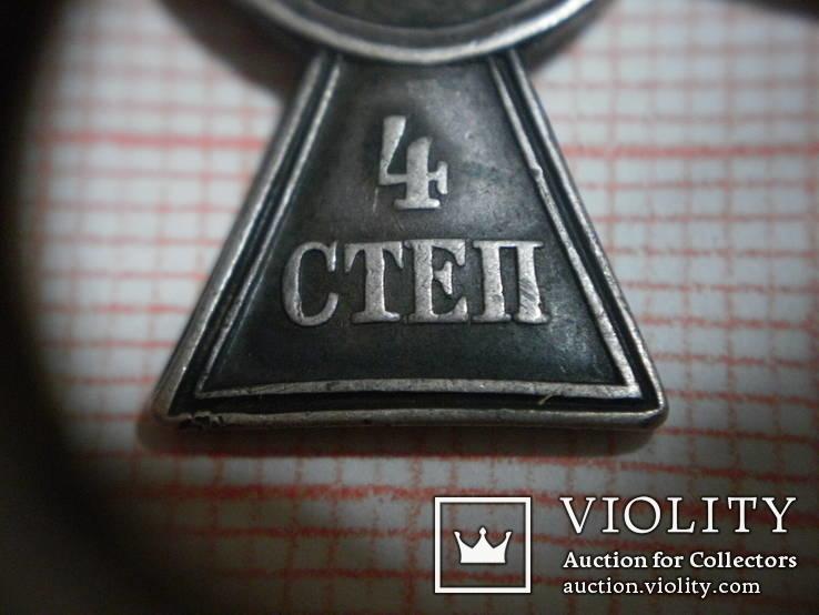 Георгиевский крест 4 степени, фото №11