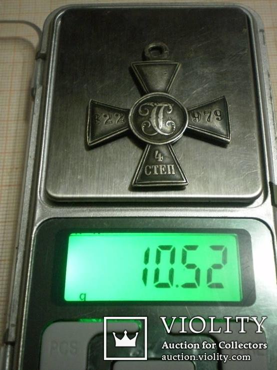 Георгиевский крест 4 степени, фото №12