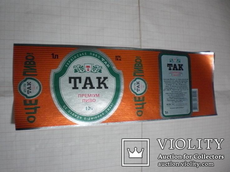 """Этикетка пива торговой марки """"ТАК"""", фото №2"""