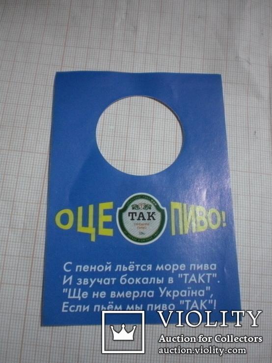 """Этикетка пива торговой марки """"ТАК"""", фото №5"""