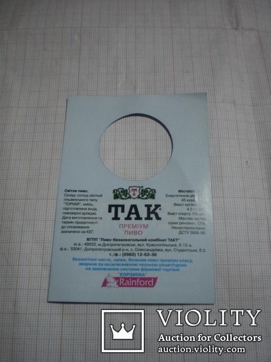 """Этикетка пива торговой марки """"ТАК"""", фото №6"""