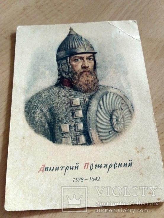 Дмитрий Пожарский 1949г, фото №2