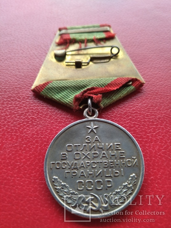 За отличие в охране государственной границы СССР.(серебро), фото №6