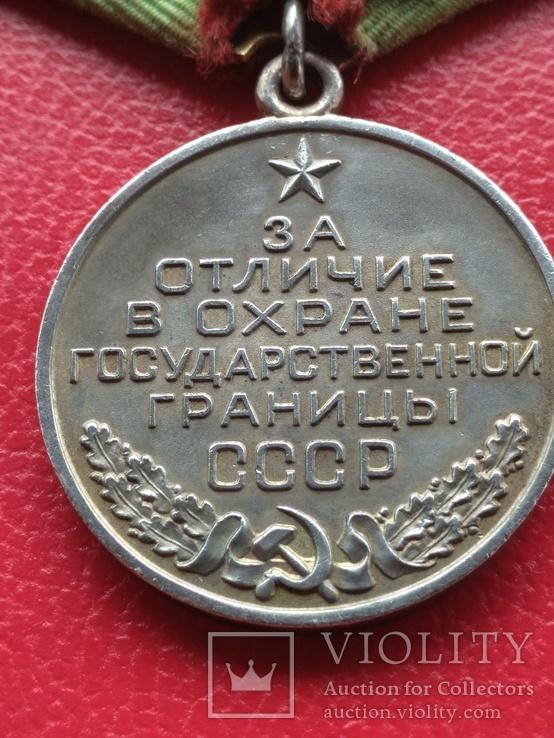 За отличие в охране государственной границы СССР.(серебро), фото №7