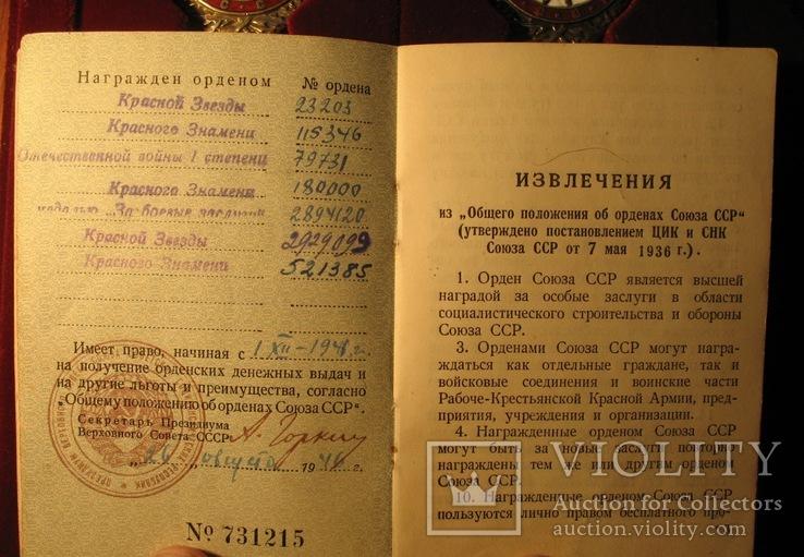 К-кт.наград на Шевцова А. И.три БКЗ две КЗ и медаль, фото №5