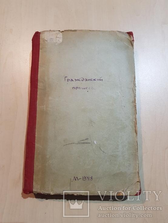 Гражданский процесс 1948 год., фото №2