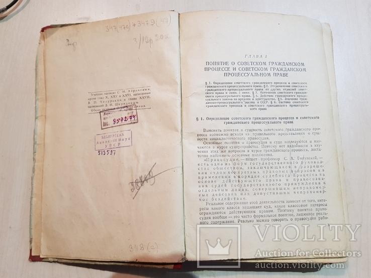 Гражданский процесс 1948 год., фото №4