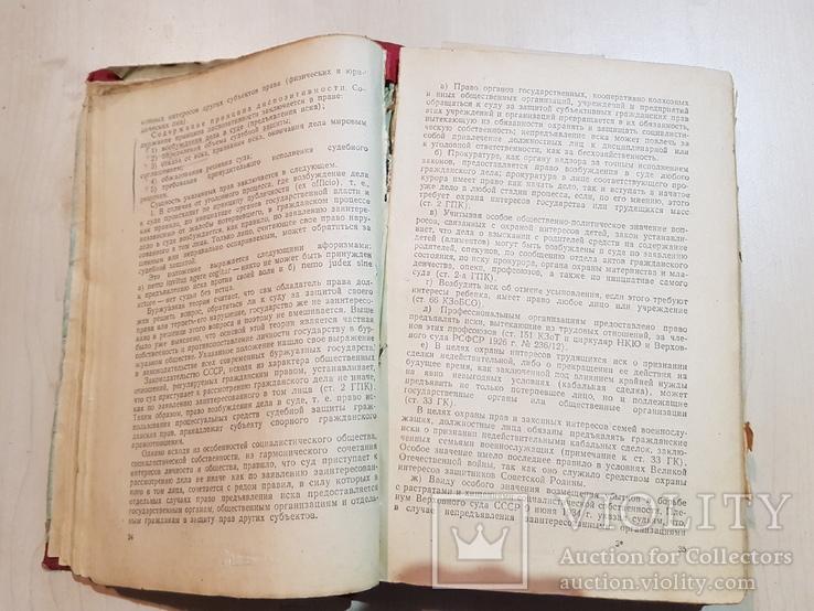 Гражданский процесс 1948 год., фото №5