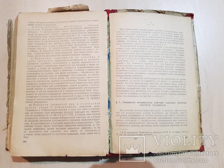 Гражданский процесс 1948 год., фото №7
