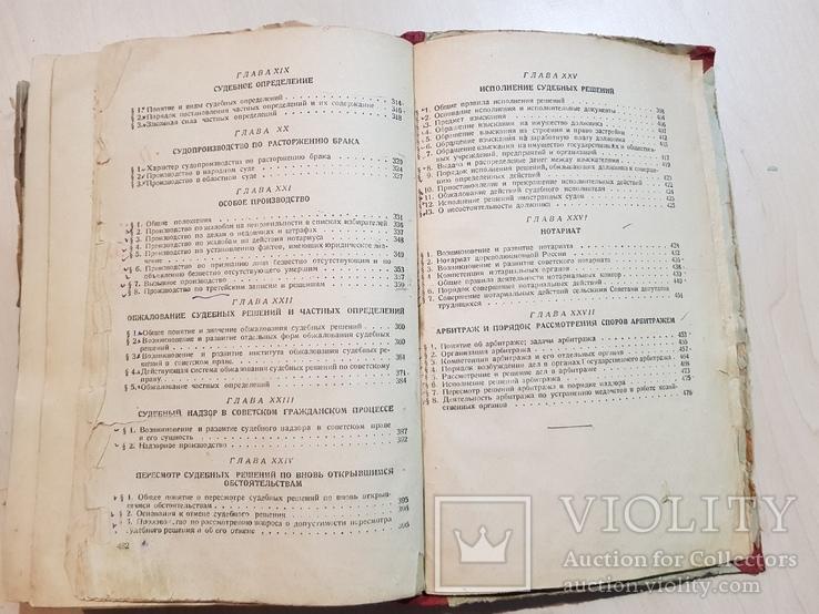 Гражданский процесс 1948 год., фото №8