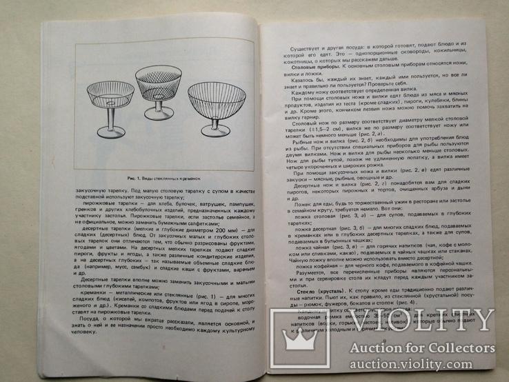 Этикет за столом 1990  78 с.ил., фото №6