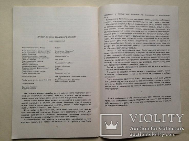 Этикет за столом 1990  78 с.ил., фото №10
