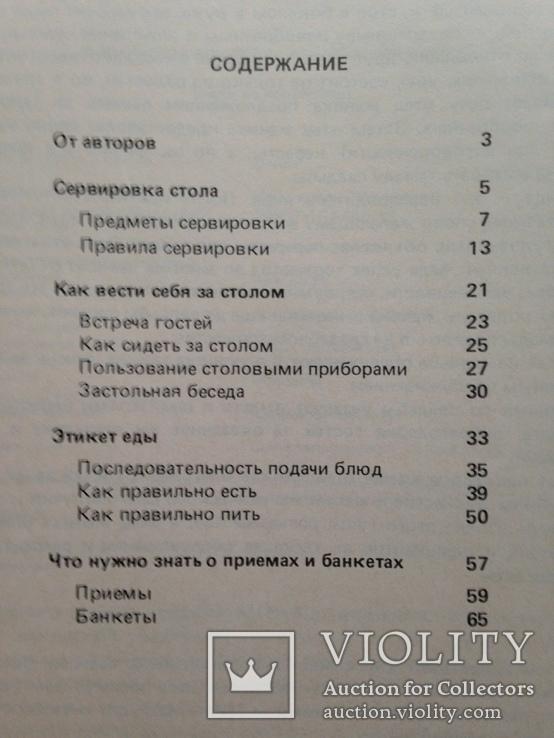 Этикет за столом 1990  78 с.ил., фото №11