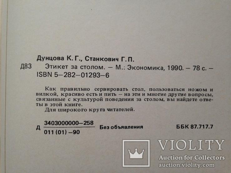 Этикет за столом 1990  78 с.ил., фото №12