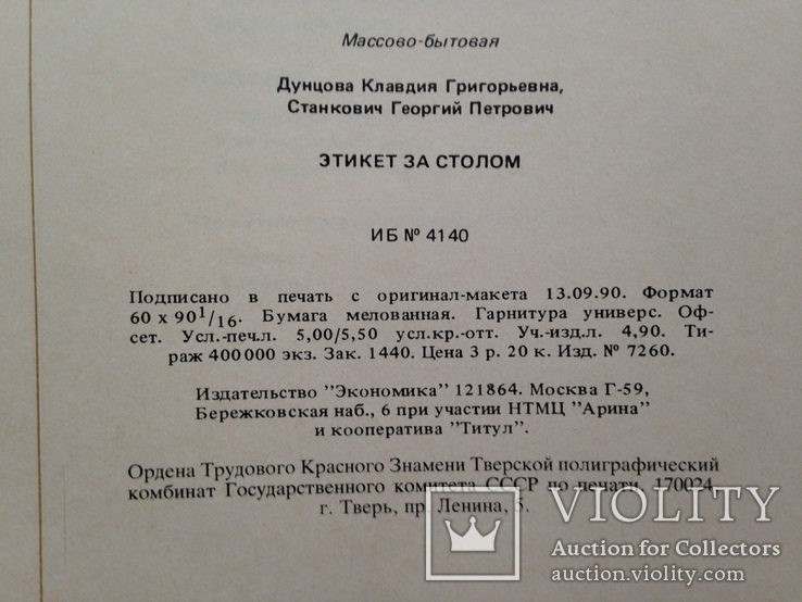 Этикет за столом 1990  78 с.ил., фото №13