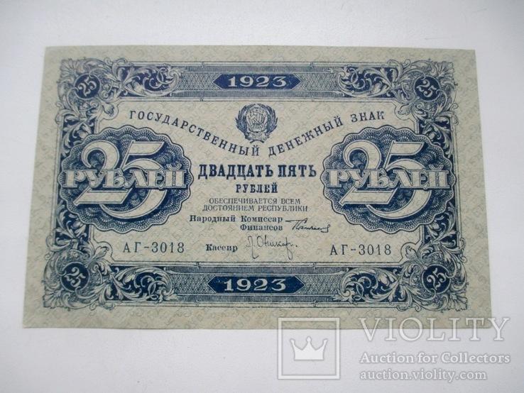 25 рублей 1923 года.