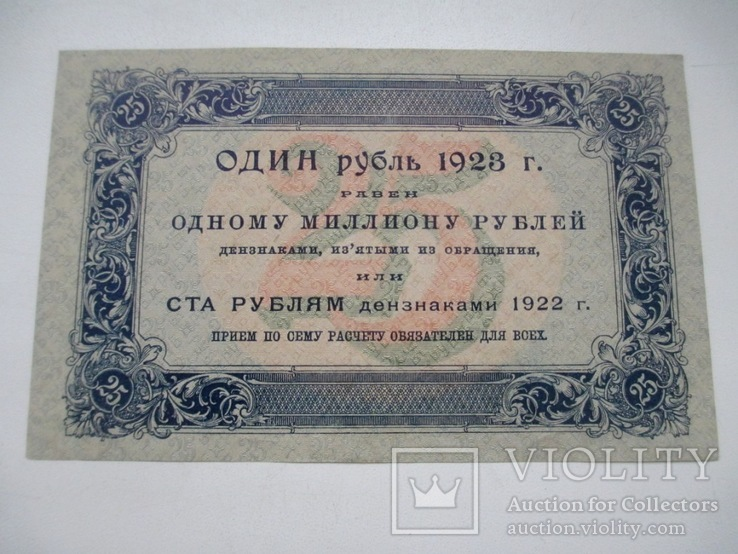 25 рублей 1923 года., фото №3