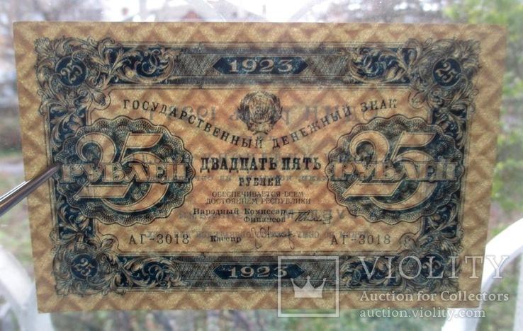 25 рублей 1923 года., фото №4