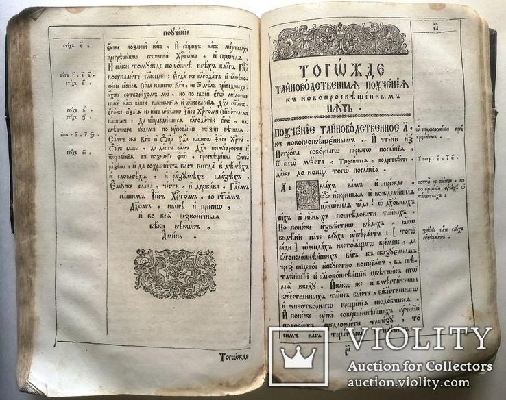 1772  Кирилл, архиеп. Иерусалимский. Поучения., фото №4