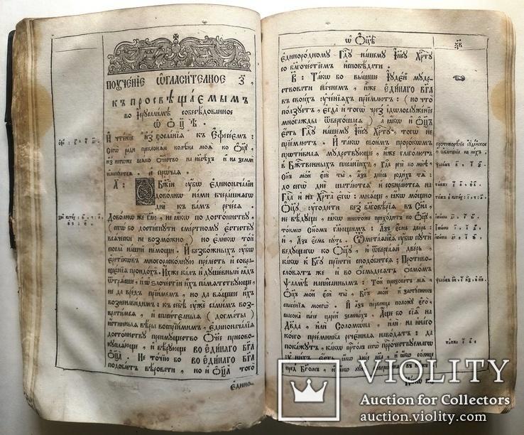 1772  Кирилл, архиеп. Иерусалимский. Поучения., фото №11