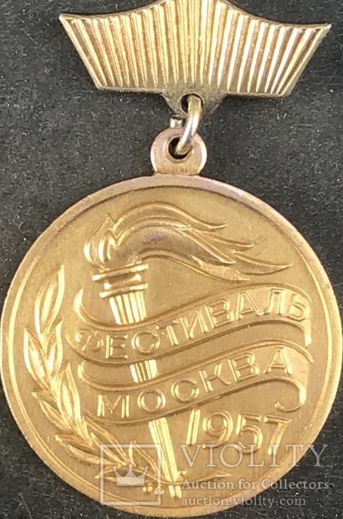 Золотой знак Лауреата I-й премии конкурса всесоюзного фестиваля советской молодежи 1957г