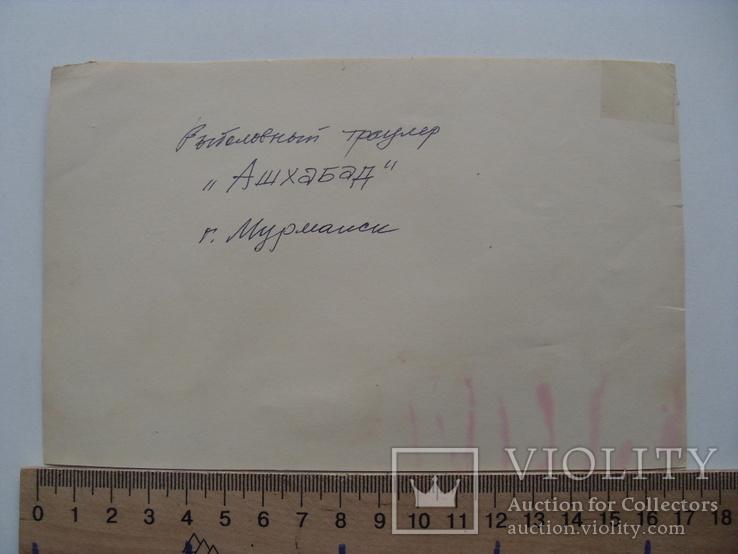 "Рыболовный траулер ""РТ-243"" Ашхабад  г.Мурманск, фото №5"