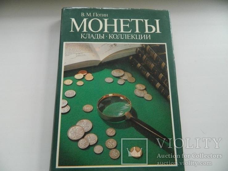 Монеты ,клады,коллекции., фото №2