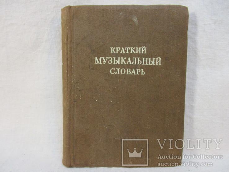 Краткий музыкальный словарь, фото №2