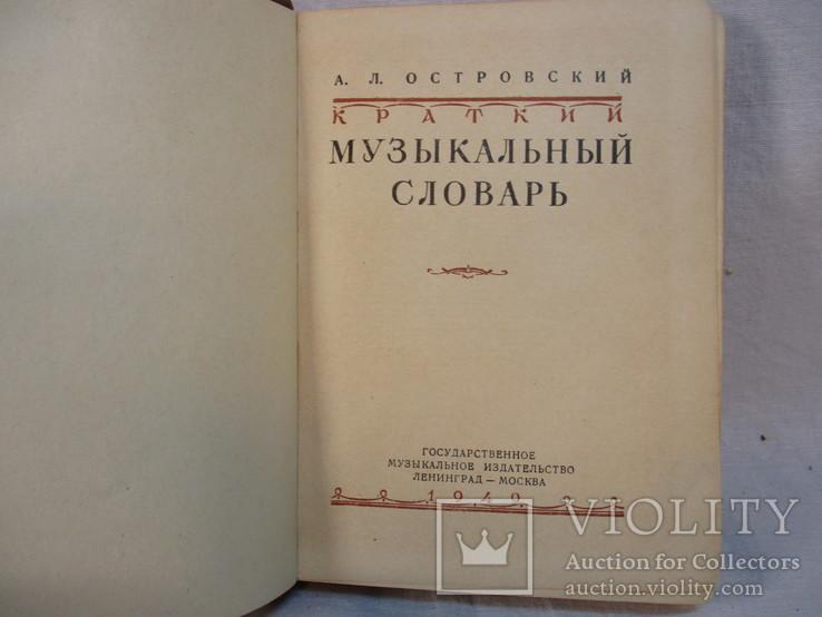 Краткий музыкальный словарь, фото №3