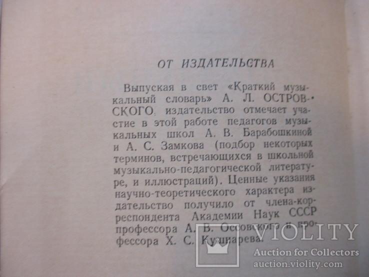 Краткий музыкальный словарь, фото №4