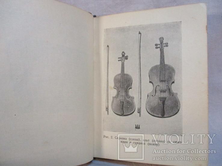 Краткий музыкальный словарь, фото №5