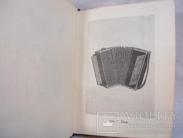 Краткий музыкальный словарь, фото №6