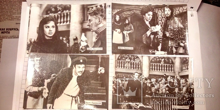 Набор  10-ти фотокадров из фильма.  1968 год., фото №4