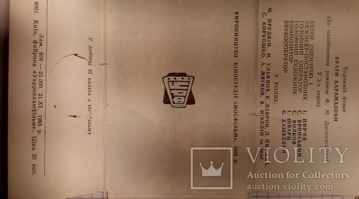 Набор  10-ти фотокадров из фильма.  1968 год., фото №6