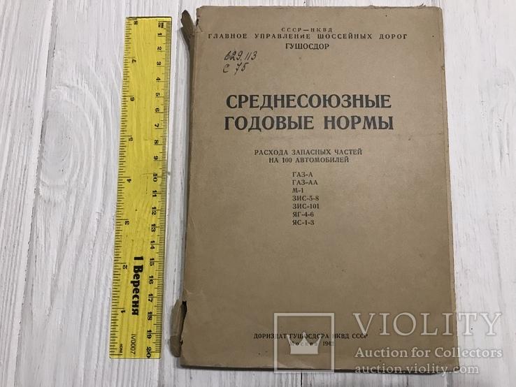 1942 НКВД Автомобили Гушосдор