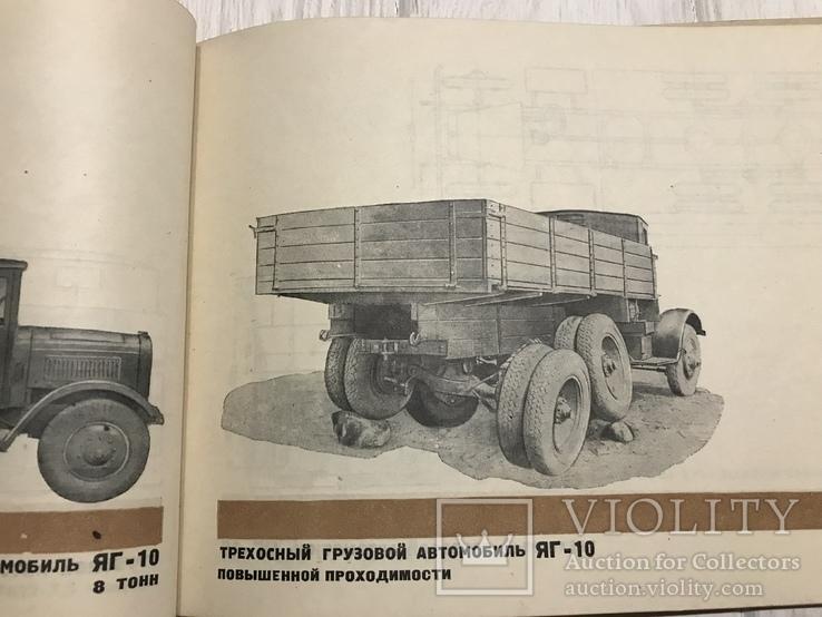 1933 Каталог Автомобилей и Тракторов, всего 1000 тираж