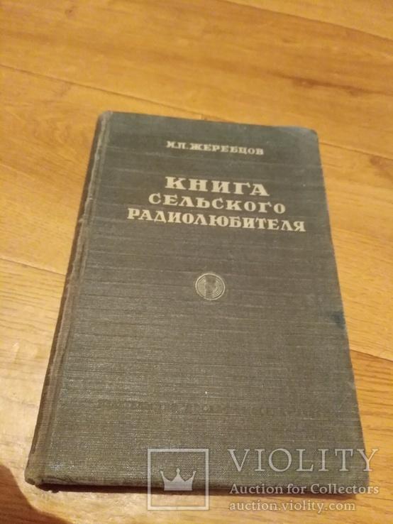Книга сельского радиолюбителя 1955 год