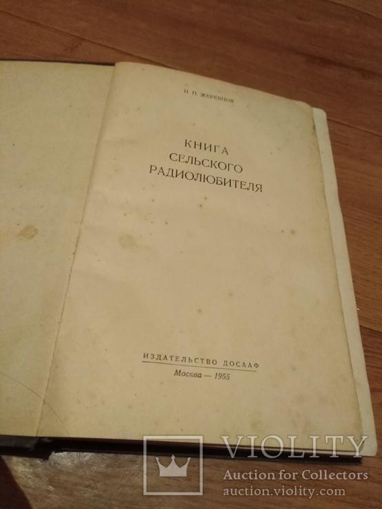 Книга сельского радиолюбителя 1955 год, фото №3