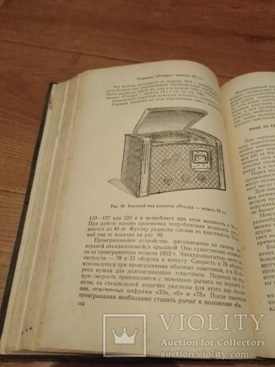 Книга сельского радиолюбителя 1955 год, фото №5