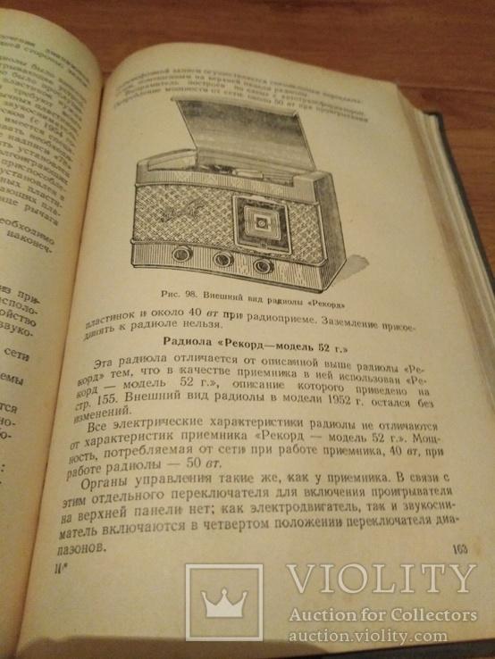 Книга сельского радиолюбителя 1955 год, фото №6