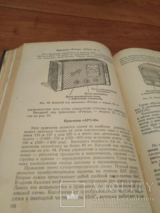 Книга сельского радиолюбителя 1955 год, фото №9