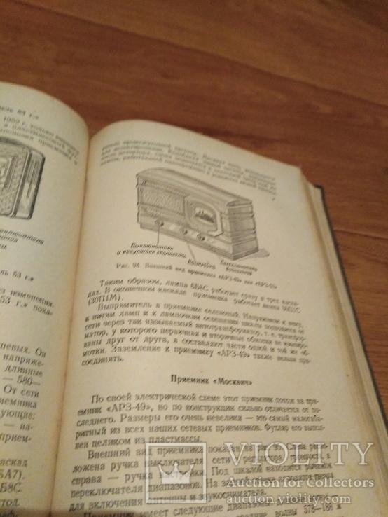 Книга сельского радиолюбителя 1955 год, фото №10