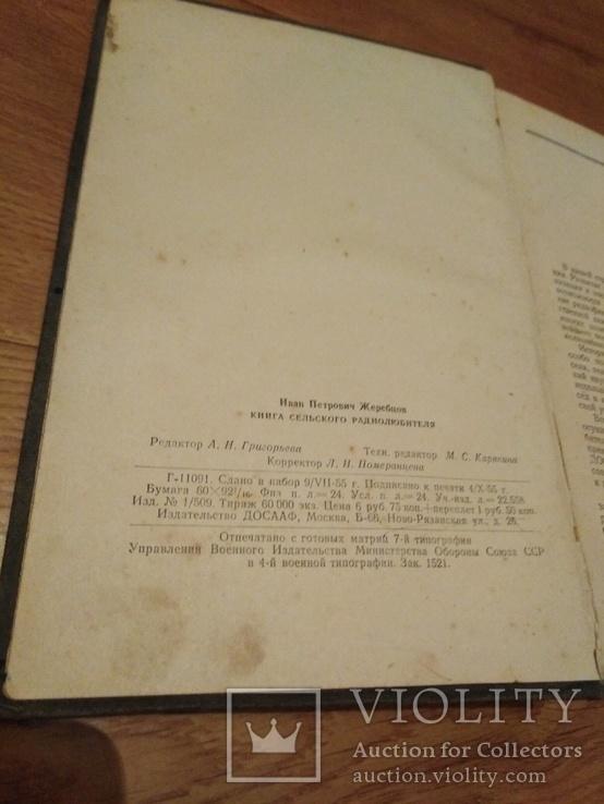Книга сельского радиолюбителя 1955 год, фото №11